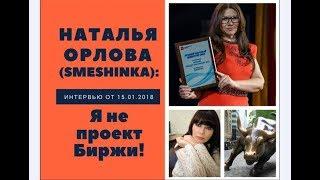 Наталья Орлова (Smeshinka): я не проект биржи!