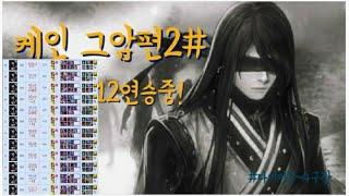 롤 정글케인 그암편 12승1패중 다이아구간 성장리뷰