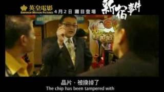Jackie Chan Shinjuku Incident Trailer 2009 High Quality thumbnail