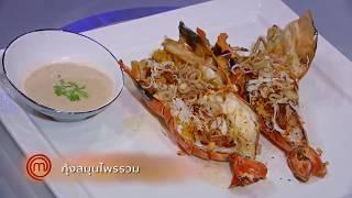 เมนูของเมี่ยง ผู้เข้าแข่งขัน MasterChef Thailand Season 2