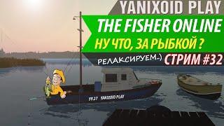 The Fisher Online Стрим Рыбалка везде и всюду Залетаем рыбаки