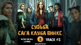 Сериал СУДЬБА: САГА ВИНКС музыка OST #5 NETFLIX In For The Kill La Roux