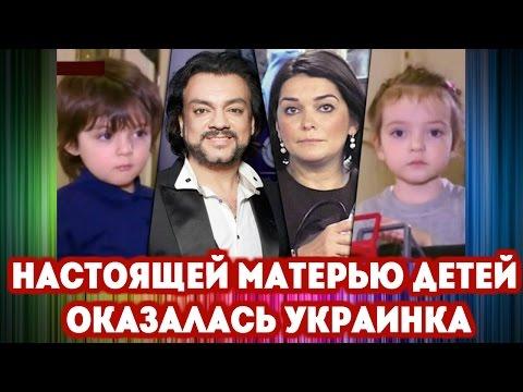 Настоящей матерью детей Филиппа Киркорова оказалась украинка - Как поздравить с Днем Рождения