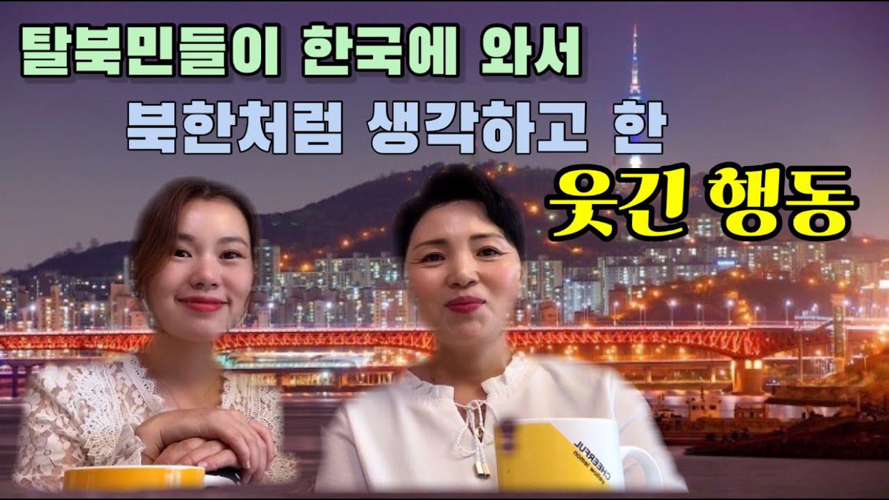 탈북민들이 한국에 와서  북한처럼 생각하고  한 웃긴 행동