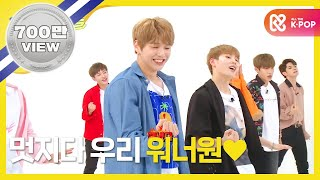 (Weekly Idol EP.315) WANNA ONE 2X faster version [2배속 댄스