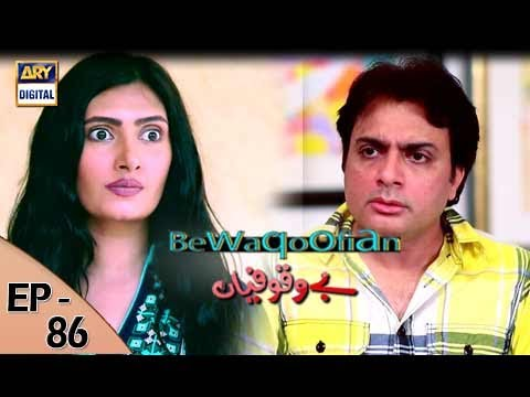 Bewaqoofian - Ep 86 - 22nd July  2017 - ARY Digital Drama