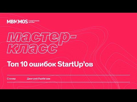 10 ошибок стартапа