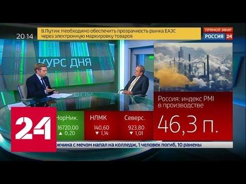 Экономика. Курс дня, 1 октября 2019 года - Россия 24