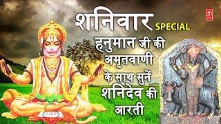 शनिवार Special भजन I हनुमान जी की अमृतवाणी के साथ शनिदेव आरती I Hanuman Amritwani I Shanidev Aarti