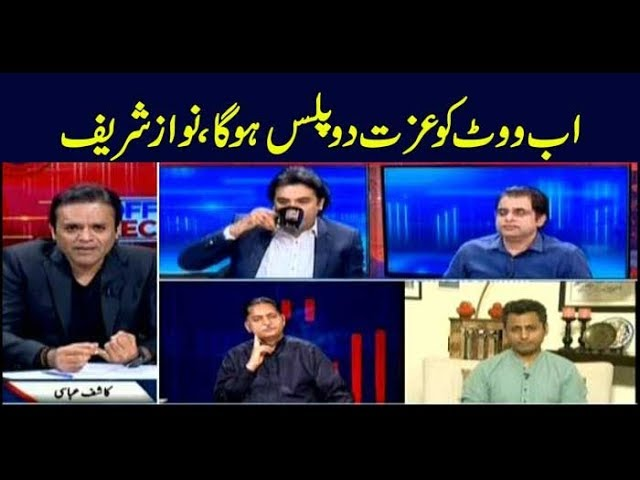 Off The Record | Kashif Abbasi | ARYNews | 23 May 2019