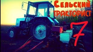 ТРАКТОР БЕЛАРУС і ЮМЗ в роботі. СІЛЬСЬКИЙ ТРАКТОРИСТ 7 МТЗ і ЮМЗ AGRICULTURAL TRACTOR 7 #vseklevo
