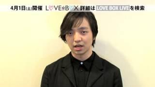 「三浦大知」からスペシャルコメント動画が到着! LOVE BOX当日への意気...