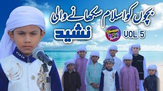 Main bhi Gawahi deta hoon k aik hi Allah hai | Roohani Kidz Vol 5 | نشید التوحید للاطفال