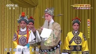 《CCTV空中剧院》 20191128 京剧《穆桂英挂帅》 1/2| CCTV戏曲