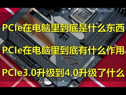 【硬件科普】PCIe到底是个什么东西?他在电脑里是干什么的?