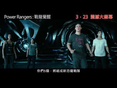 Power Rangers: 戰龍覺醒 (4DX版) (Power Rangers)電影預告