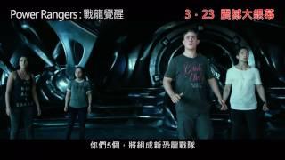 [電影預告2] 《Power Rangers: 戰龍覺醒》 2017年3月23日