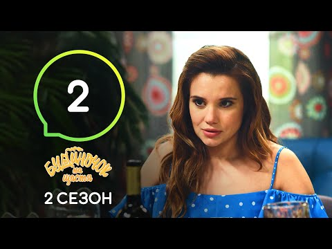 Сериал Будиночок на щастя 2 сезон. Серия 2 | Комедия 2020