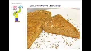 Вкусно Готовим - Хлеб многозерновой «Английский»