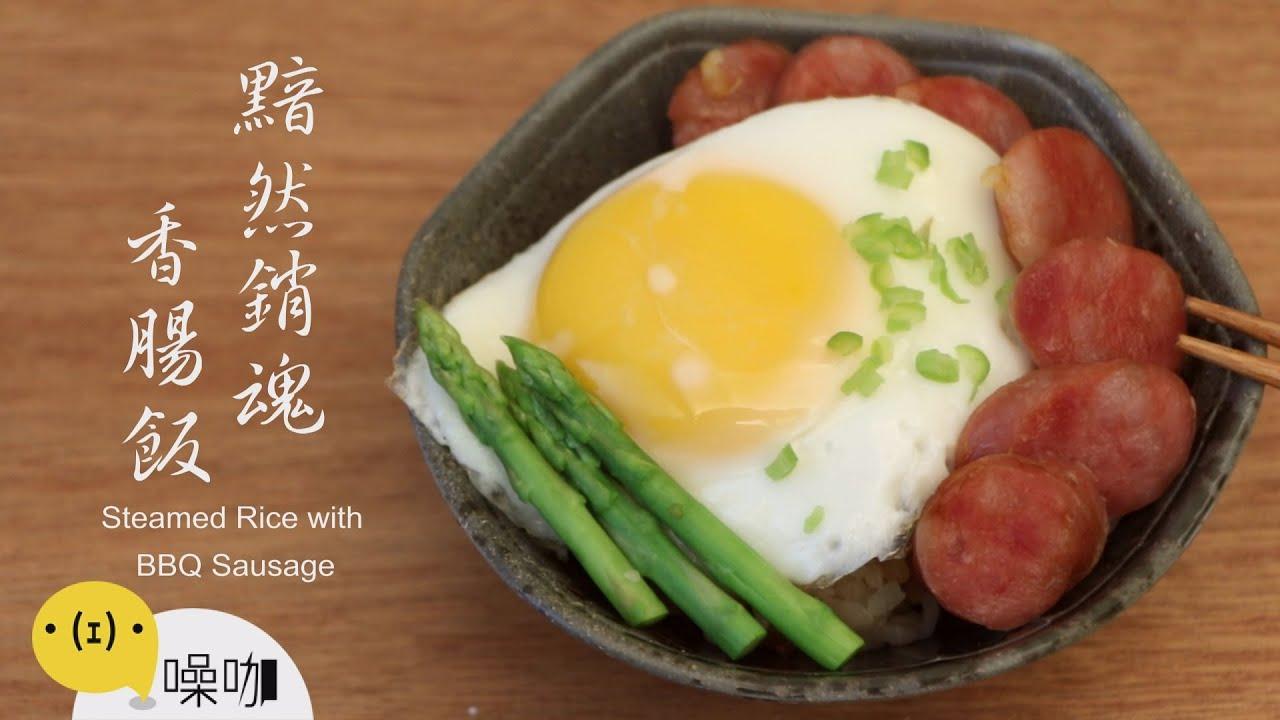 黯然銷魂香腸飯 Steamed Rice with BBQ Sausage - YouTube