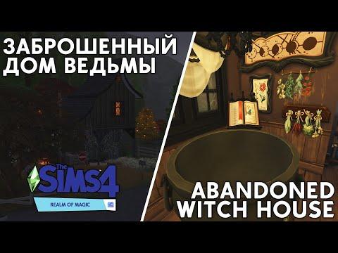 Заброшенный дом ведьмы | The Sims 4 | Канал Пингвина