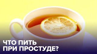 5 АНТИВИРУСНЫХ напитков при простуде