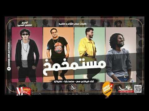 مهرجان مستمخمخ  |  غناء فيفتي مصر& وبابا & عفروتو   توزيع سمسم _ كلمات كناريا وعصام الشاعر