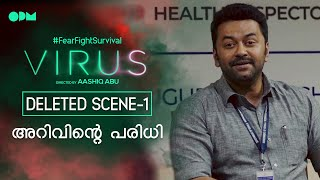 Virus Deleted Scene 1 | അറിവിന്റെ പരിധി |  Indrajith | Aashiq Abu | OPM Records