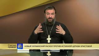 Протоиерей Андрей Ткачев. Новый украинский раскол против истинной Церкви Христовой