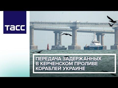 Передача задержанных в Керченском проливе кораблей Украине