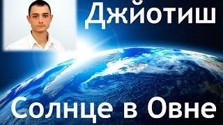Джйотиш. Ведическая Астрология. Солнце в Знаке Овна.