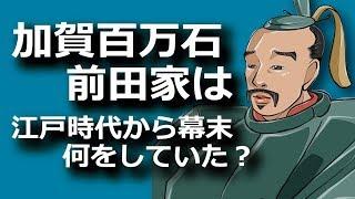 加賀百万石・前田家は江戸時代から幕末にかけて何をしていた?