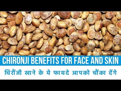 चिरोंजी के लाभ | चेहरे और त्वचा के लिए बेहतरीन | Health And Beauty Benefits Of Chironji Or Charoli