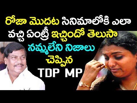 TDP MP Siva Prasad Sensational Comments on Roja Cinema Entry || YSRCP Party MLA Roja #9Roses Media