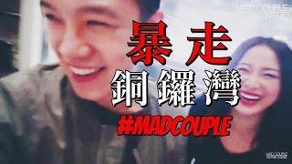 "MADCOUPLE ◤""CAUSEWAY BAY VLOG"" 暴走銅鑼灣 ◢"