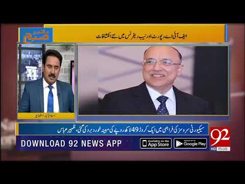 Sohail Bhatti discusses Tahir Mehmood's appointment as SECP acting chairman | 92NewsHD