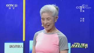 [越战越勇]七十岁奶奶健身练就马甲线 还是健身房的形象代言人!| CCTV综艺 - YouTube