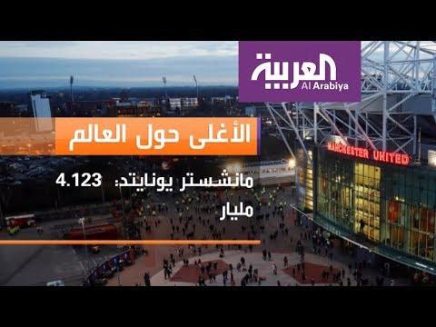 مانشستر يونايتد.. أغلى نادِ في العالم والأكثر ربحاً  - 23:53-2019 / 2 / 17