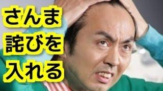 【悲報】明石家さんまがアンガールズ田中に「申し訳ない」と謝る【芸能...