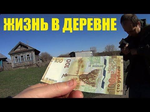 ПО МАГАЗИНАМ СО СТА РУБЛЯМИ !!! Жизнь в Деревне Майдан, Сергач Нижегородская область