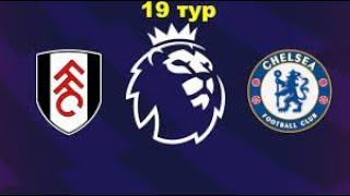 Фулхэм Челси КФ 1 55 бесплатный прогноз на матч Футбол Англия Чемпионат Премьер Лига