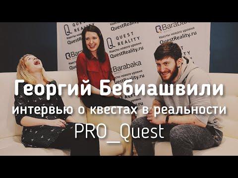 #PRO_Quest Георгий Бебиашвили - Актер квеста Поставщики смерти [#Интервью 1]