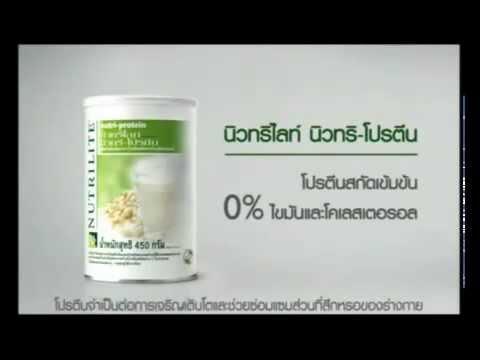 All Plant Protein - นิวทรีไลท์โปรตีน