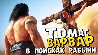 ТОМАС ВАРВАР В ПОИСКАХ РАБЫНИ - Выживание в Conan Exiles