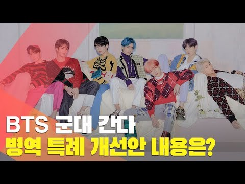 [현장] BTS 군대 간다…병역 특례 개선안 내용은? / 연합뉴스TV (YonhapnewsTV)