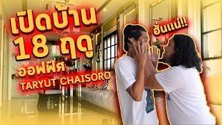 เปิดบ้าน-18-ฤดู-ออฟฟิศ-taryut-chaisoro