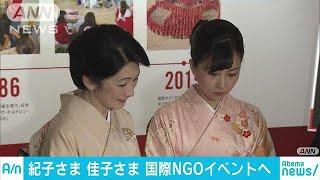 紀子さまと佳子さまが国際NGOのイベントに出席(19/05/13)