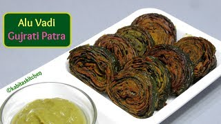 Alu Vadi Recipe | Patra with Surprise Chutney | Step by Step Aloo Vadi | Patrode | kabitaskitchen