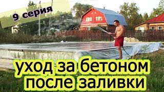 видео Твердение бетона