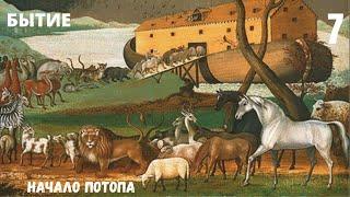 Начало потопа. Бытие. Ветхий Завет. Детская Библия
